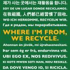 Recycling Bin Poster #2